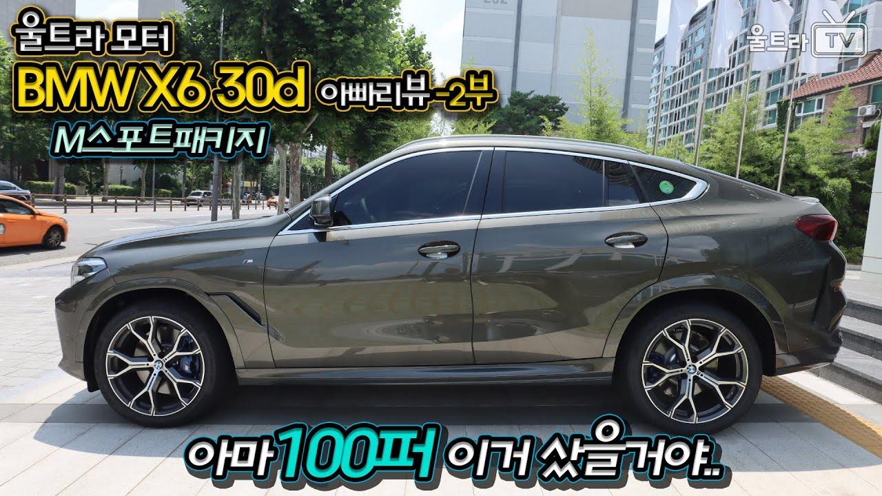 BMW X6 30d 아빠리뷰-2부│전기차 몰랐으면 백퍼 이 차 샀을거야....  [울트라TV]