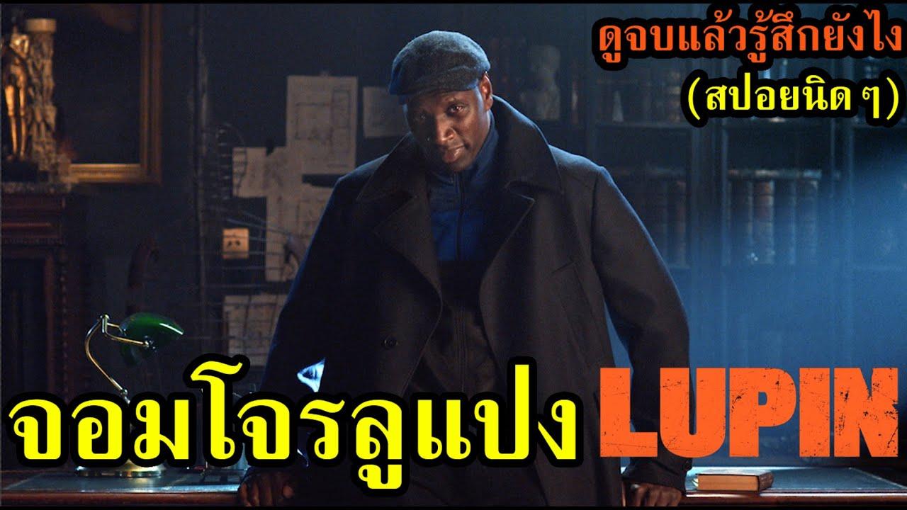 Download Lupin จอมโจรลูแปง l ดูจบแล้วรู้สึกยังไง (สปอยนิดๆ)