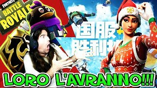 """NEW FORTNITE OBJECTS!!! THE CHRISTMAS SKIN!!! CHINESE FORTNITE OFFICIAL TRAILER!!!"