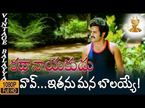 Kathanayakudu Telugu Movie Scene HD | Balakrishna | VijayaShanthi | Suresh Prouctions