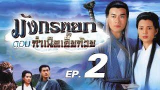 ซีรีส์จีน | มังกรหยก ตอน กำเนิดเอี้ยก้วย (The Condor Heroes) พากย์ไทย | EP.2 | TVB Thailand | MVHub