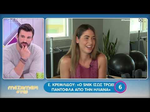 Ε.Κρεμλίδου: Μου έκαναν πρόταση να πάω στο GNTM - Μεσημέρι #Yes 15/11/2019 | OPEN TV