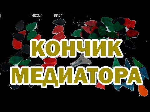 Вся ПРАВДА об игре КОНЧИКОМ медиатора!!!