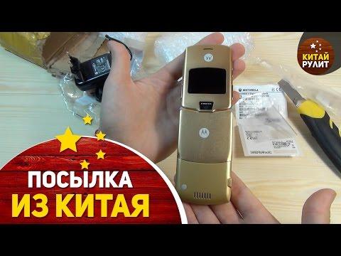 Motorola RAZR V3 - раньше 500$, а сейчас 20$! Aliexpress
