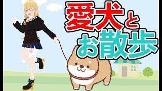 ゾンビ子 愛犬とお散歩する!!