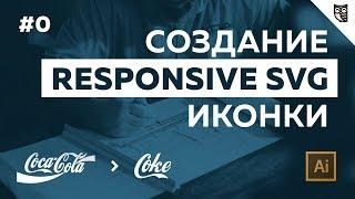 Создание responsive SVG иконки - #1 - Превью