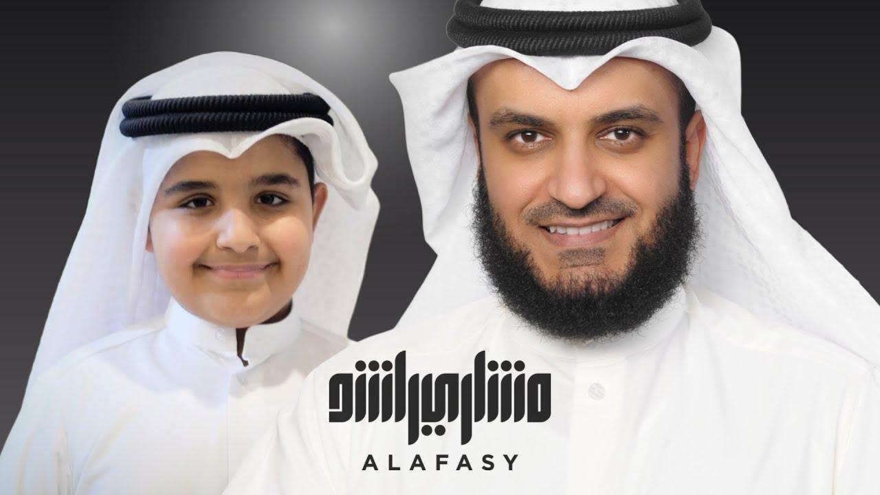 المصطفى ﷺ ( من غير توزيع ) مشاري راشد العفاسي وابنه محمد