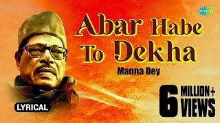 Abar Habe To Dekha With Lyrics   Manna Dey