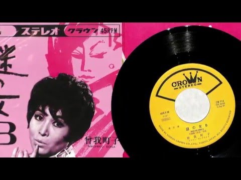 CROWN RECORDS Groovy 60's Singles Collectors' Box から 曽我町子