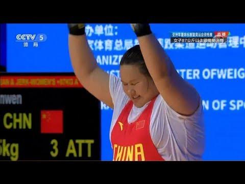 2019 Asian Weightlifting Championships 87kg Women Full