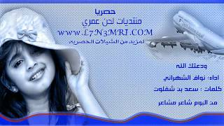 شيلة ودعتك الله - نواف الشهراني 2013