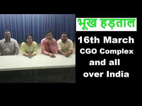 भूख हड़ताल on Friday 16th March- Live by Neetu Singh, Rakesh Yadav and all other teachers