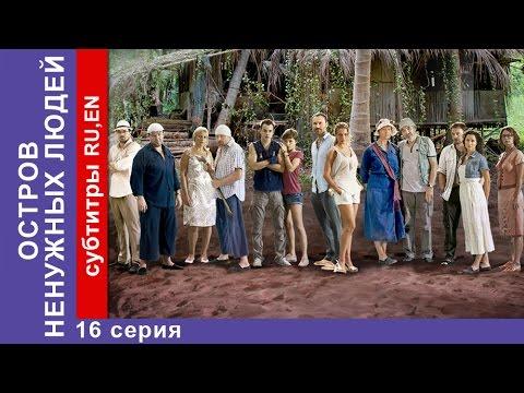 Остров Ненужных Людей / Island of the Unwanted. 11 с. Сериал. StarMedia. Приключенческая Драма