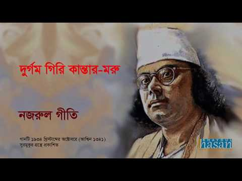 Durgom Giri Kantar Moru | Nazrul Geeti | Lyrical Video