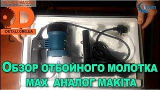 Обзор отбойного молотка ACE-H0810 аналог Makita HM0810 900W