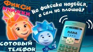 Детский уголок/KidsCorner Фиксики Сотовый телефон