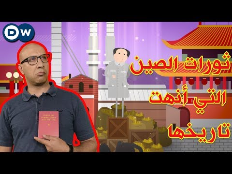 ثورات الصين وصولاً إلى الشيوعية - الحلقة 37 من Crash Course بالعربي  - 17:55-2018 / 11 / 1