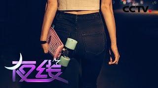 《夜线》 危险关系:有妇之夫收到勒索短信 揭开独居女孩失踪之谜   CCTV社会与法