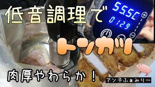 こんにちは!アン子ふぁみりーです☆ 料理好きアン子(旦那)が低音調理器を使って 表面はカリッと中はジューシーな柔らかい ロースかつにチャレンジ! レシピはあくまで ...