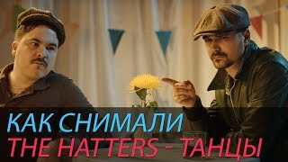 Как снимали THE HATTERS - ТАНЦЫ