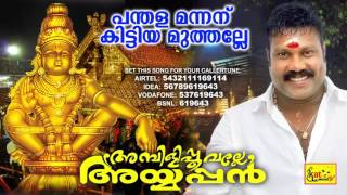 Panthala Mannanu | പന്തള മന്നന് | Devotional Song Of Kalabhavan Mani | Ambilipoovalle Ayyappan