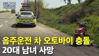 [뉴스데스크]음주 화물차 오토바이 추돌..20대 남녀 …