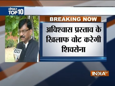 Shiv Sena will vote against the No Confidence Motion in Lok Sabha tomorrow