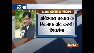 Shiv Sena will vote against the No Confidence Motion in Lok Sabha tomorrow