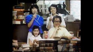 1984年(昭和59年) 篠沢教授父娘さん 榊原郁恵さん グリコ パティーナ CM です VHSテープ 3倍モード で の録画になりますので 画質 & 音質 共に悪いです ファンの方 ...