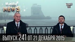 В Днепропетровске легализовали продажу Коноплянки | Чисто News #242(Подпишись на новые выпуски http://95.pm/chistonews Чисто News, выпуск 242 от 21-го декабря 2015 | новости Украины, видео прикол..., 2015-12-22T17:35:57.000Z)