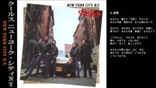 クールス ニューヨーク・シティー N.Y. COOLS 追憶 歌詞付 CHOPPER -CO...