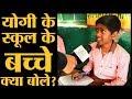Gorakhpur में Yogi Adityanath के सांसद Adarsh Gram जंगल औराही के Primary School का क्या हाल है?