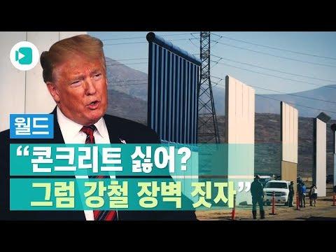 국경 장벽 반대 의견에 '강철 장벽' 짓겠다는 트럼프 / 비디오머그