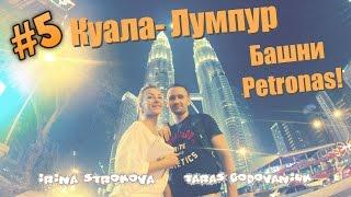 #5 Куала-Лумпур Башни Petronas(5 В этом видео отчет о том как мы провели первый день в Куала-Лумпуре. Все предыдущие серии вы найдете..., 2015-08-30T03:03:37.000Z)