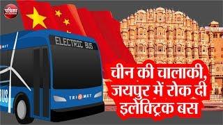 Electric Bus in Jaipur || चीन ने जयपुर में रोक दी इलेक्ट्रिक बस.