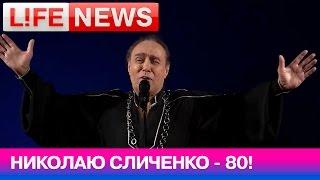 Николаю Сличенко 80 лет!