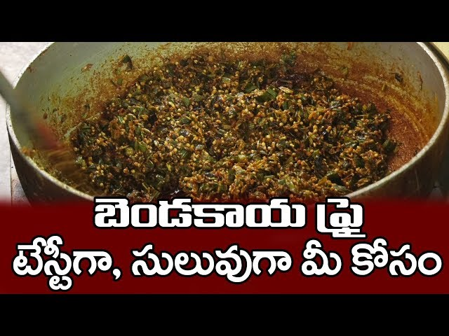 Bendakaya Fry | Spicy Lady's Finger Fry Recipe | Bhindi Fry Recipe | PDTV Foods
