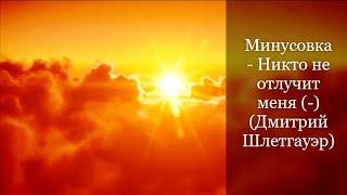 Минусовка - Никто не отлучит меня (-) (Дмитрий Шлетгауэр)