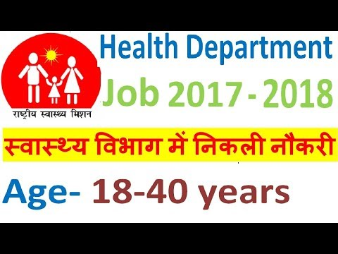 Health deparment Recruitment 2017-2018 |Job in Health department 2017-2018|Health Department Job