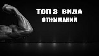 ТОП 3 КОМБИНАЦИЙ ОТЖИМАНИЙ !  !  ! #отжимания #спорт #зож