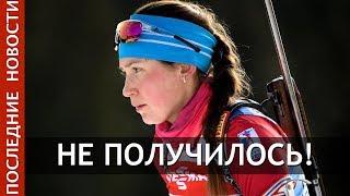 Биатлон Кубок IBU Женский спринт Итог россиянок