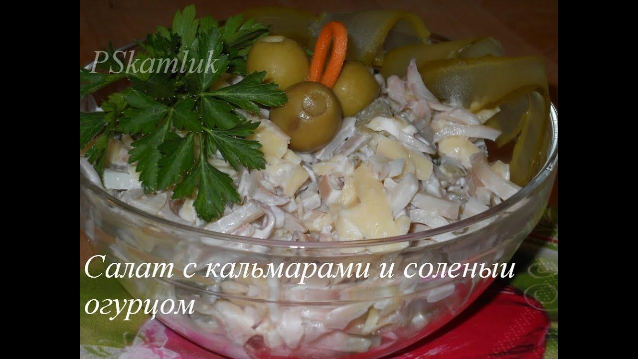 Салат с кальмарами. Простой рецепт салата. - YouTube