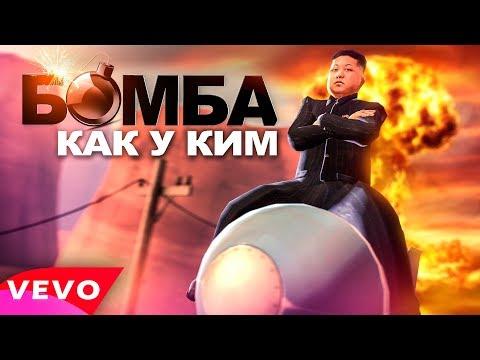 БОМБА КАК У КИМ  - ПАРОДИЯ (NK Каменских) Клип #1