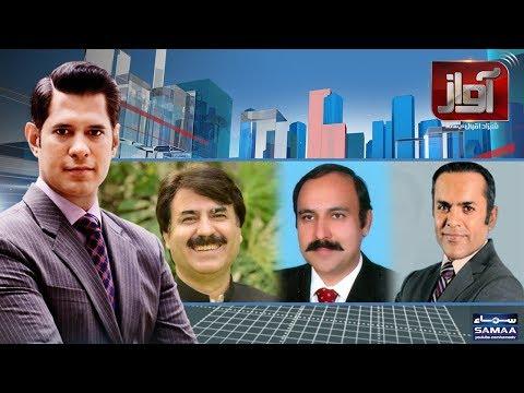 Awaz | 29th JANUARY 2018 | SAMAA TV