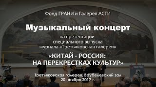 Музыкальный концерт в Зале Врубеля в Третьяковской галерее