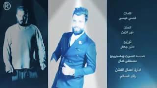 نور الزين &و علي السالم&   وحشة المكبره حصريا 2017