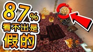 Minecraft 超困難 !! 87%的人分辨不出這是假的 !! | 大家來找碴 ft.閃閃 thumbnail