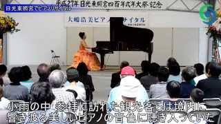 日光東照宮でピアノリサイタル 日光観光大使 大嶋浩美さん