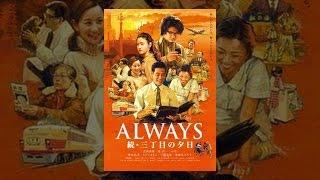 ALWAYS 続・三丁目の夕日 thumbnail