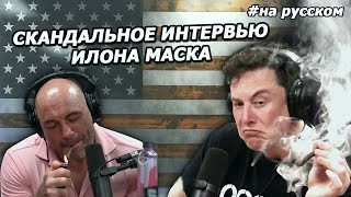 Elon Musk and Joe Rogan Interview (16+) |07.09.2018| (in Russian)